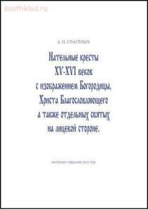 Древности Русские. Кресты и образки. - 7339501.jpg