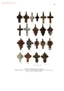Древности Русские. Кресты и образки. - 7319019.jpg