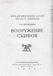 А.И. Мелюкова Вооружение скифов - eff65339f328.jpg
