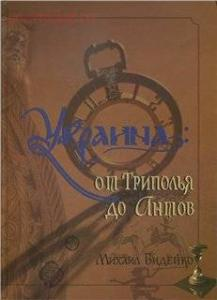 Украина.От Триполья до Антов - 2f874b9c7a03.jpg