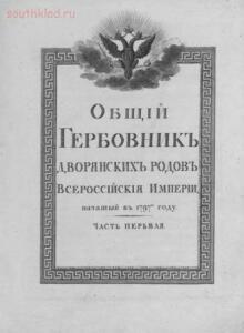 Каталог Общий гербовник дворянских родов Российской империи - 4737843.jpg