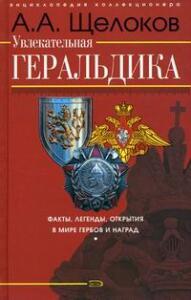 Книга Увлекательная геральдика. Факты, легенды... - 4783924.jpg