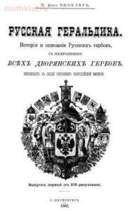 Книга Русская геральдика - 4767541.jpg