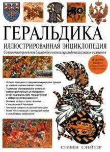 Энциклопедия Геральдика. - 4726578.jpg