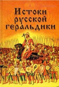 Книга Истоки русской геральдики - 4738866.jpg