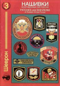 Книга Нашивки вооруженных сил России - 4759346.jpg