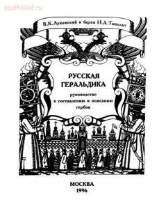 Книга Русская геральдика. - 4777779.jpg