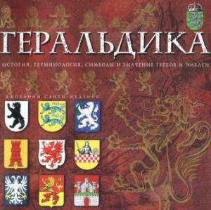 Книга Геральдика. терминология, символы и значения гербов - 4756272.jpg