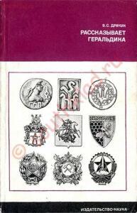 Книга Рассказывает геральдика - 3345a16d282d.jpg