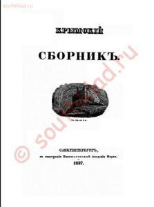 О древностях Южного берега Крыма и гор Таврических - 14575cbc806b.jpg