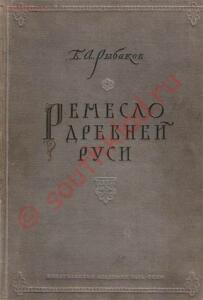 Ремесло Древней Руси - 72c383ee6197.jpg