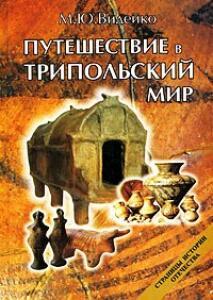 Путешествие в трипольский мир - b578c8336ced.jpg