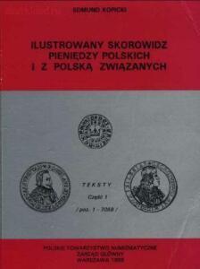 Иллюстрированый каталог польских монет. 1506 – 1795. - 4703310.jpg