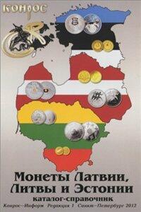 Конрос. Монеты Латвии, Литвы и Эстонии - ред.1_2012 - 19dc29f0b68b.jpg