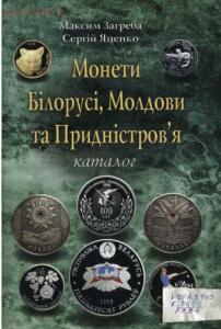 Монети Білорусі, Молдови та Придністровя - 1b0bf6c5622505fe18e2b67afd7d5b6a-g.jpg