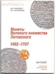 Монеты Великого княжества Литовского - 5047277.jpg