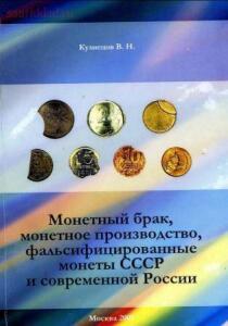 Книга Монетный брак, монетное производство, фольсифицированные монеты СССР и Современной России - 91661195.jpg
