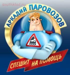 Необычные монеты - Parovozov.jpg