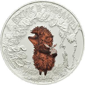Необычные монеты - ёжик в тумане.png