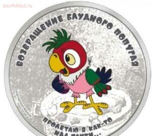 Необычные монеты - попугай2.jpg