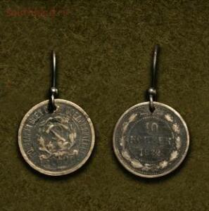 Необычные монеты - серьги.jpg