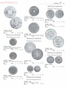Все каталоги Krause - 2008 Unusual World Coins 5th Edition (1).jpg