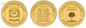 ГВС полный список монет. - 46300025.k16gy46qwl.jpg