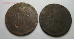 1 копейка серебром, 1840, 1845 года до до 29.11.15 21-30 - IMG_0042.jpg