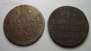 1 копейка серебром, 1840, 1845 года до до 29.11.15 21-30 - IMG_0040.jpg