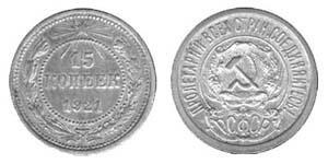 Пробные банкноты и монеты. - 15k1921.jpg