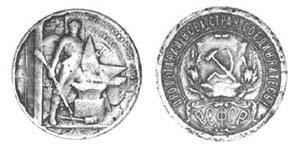 Пробные банкноты и монеты. - 1рубль1921.jpg