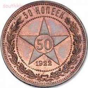 Пробные банкноты и монеты. - 50 коп 1922.jpg