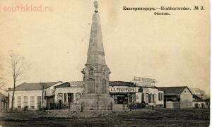 Из глубины веков ... Екатеринодар-Краснодар - 4jK3V_GsNNo.jpg