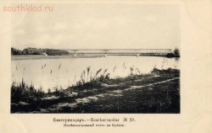 Из глубины веков ... Екатеринодар-Краснодар - mR2aRrXhe98.jpg