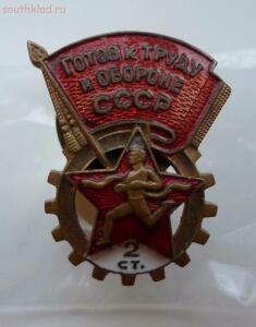Значок ГТО СССР 2 степени до 03 декабря 21-00 - SAM_0002.JPG