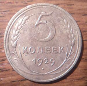 5 копеек 1929. до 05.12.2015г - DSC_0017.JPG