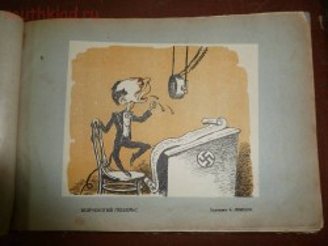 Пропагандные листовки СССР - P1110222.JPG