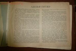 Пропагандные листовки СССР - P1110215.JPG