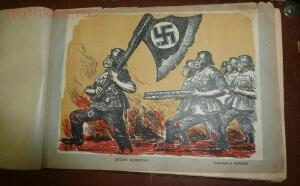 Пропагандные листовки СССР - P1110213.JPG