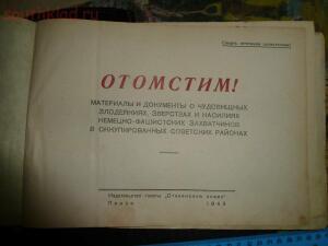 Пропагандные листовки СССР - P1110209.JPG