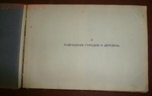 Пропагандные листовки СССР - P1110230.JPG