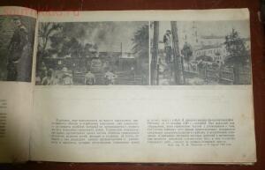 Пропагандные листовки СССР - P1110229.JPG