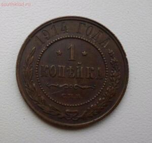 Отличная 1 копейка 1914 года СПБ до 05.12 до 21-00 - SAM_0008.JPG
