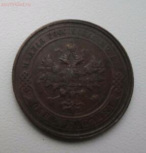 Отличная 1 копейка 1914 года СПБ до 05.12 до 21-00 - SAM_0009.JPG
