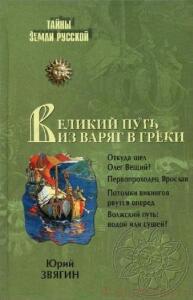 Великий путь из варяг в греки - 00952675.cover.jpg