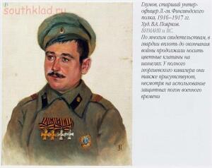 Статут ордена Святого Георгия - 945LRSkstzk.jpg