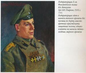 Статут ордена Святого Георгия - h4yPx-Ijpcw.jpg