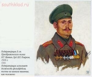 Статут ордена Святого Георгия - vAqtANhpXjY.jpg
