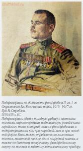 Статут ордена Святого Георгия - YhdROjsLuyI.jpg