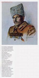 Статут ордена Святого Георгия - ее.jpg
